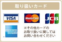 取り扱いカード VISA MASTERCARS JCB AMEEICAN EXPRESS