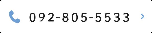 092-805-5533